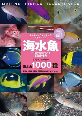 1000 Marine Fishes Illustrated [Japanese]
