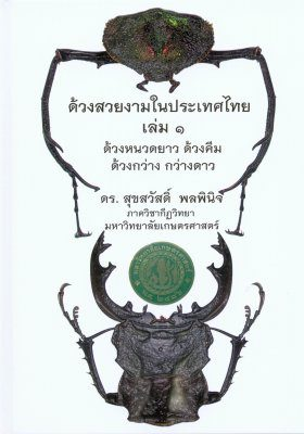 Handsome Beetles in Thailand, Volume 1 [Thai]