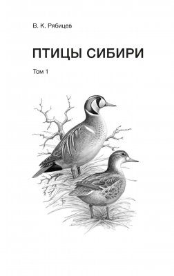 Birds of Siberia, Volume 1 [Russian]