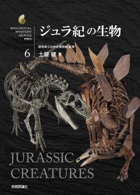 Biological Mystery Series, Volume 6: Jurassic Creatures [Japanese]
