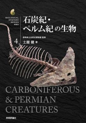 Biological Mystery Series, Volume 4: Carboniferous & Permian Creatures [Japanese]