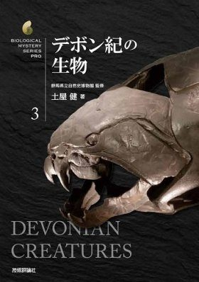 Biological Mystery Series, Volume 3: Devonian Creatures [Japanese]