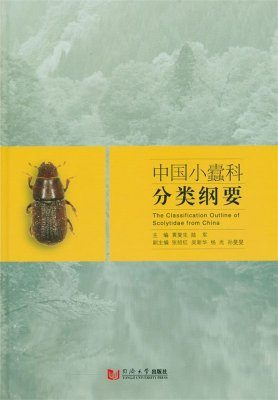 The Classification Outline of Scolytidae from China [Chinese]