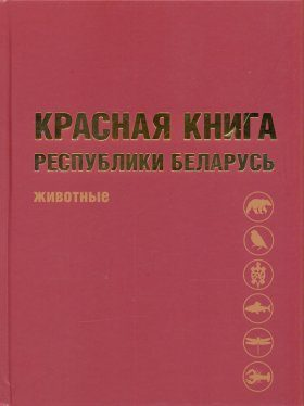 Krasnaia Kniga Respubliki Belarus': Zhivotnye: Redkie i Nakhodiashchiesia pod Ugrozoi Ischeznoveniia Vidy Dikikh Zhivotnykh [The Red Book of the Republic of Belarus: Animals: Rare and Endangered Species of Wild Animals]