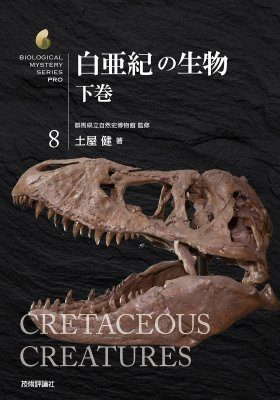 Biological Mystery Series, Volume 8: Cretaceous Creatures [Japanese]
