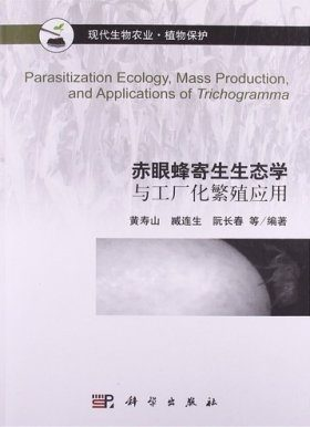 Parasitization Ecology, Mass Production, and Applications of Trichogramma [Chinese]
