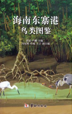Atlas of Birds in Dongzhaigang, Hainan [Chinese]