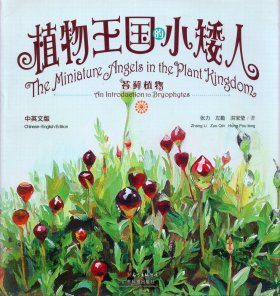 The Miniature Angels in the Plant Kingdom: An Introduction to Bryophytes [English / Chinese]
