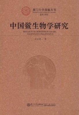 Biology of Horseshoe Crabs Tachypleus tridentatus [Chinese]