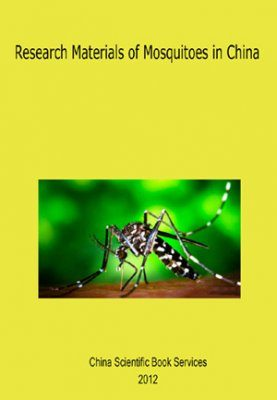 Research Materials of Mosquitos in China [English / Chinese]