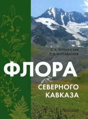 Flora of the Northern Caucasus: An Atlas and Identification Book [Russian]