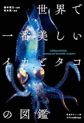 Cephalopods: Amazing and Beautiful Creatures [Japanese]
