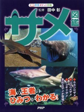 Same Zukan [Shark Picture Book]