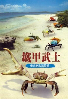 Warrior: The Seashore Crabs of Dongsha Island [Chinese]