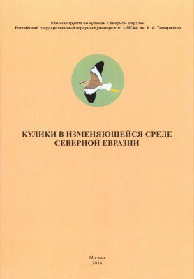 Waders in a Changing Environment of North Eurasia: Materials of the 9th International Conference (February 4-6, 2012, Kislovodsk) [Russian]