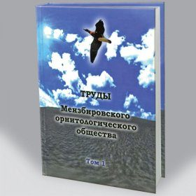 Archives of the Menzbier Ornithological Society, Volume 1: Collected Papers of the XIII International Ornithological Conference of the Northern Eurasia (Orenburg, 30 April – 6 May 2010) [English / Russian]