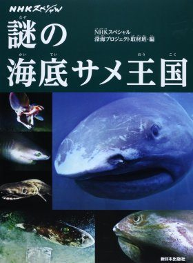 NHK Supesharu Nazo No Kaitei Same Ōkoku Ōgata Hon [Large Book of the Shark Kingdom]