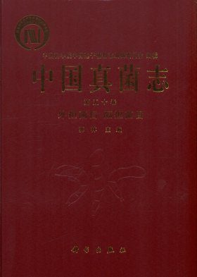 Flora Fungorum Sinicorum, Volume 50 [Chinese]