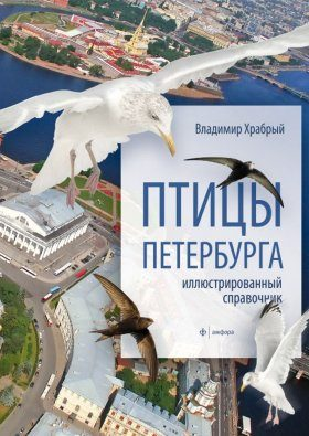 Ptitsy Peterburga: Illiustrirovannyi Spravochnik [The Birds of St. Petersburg: An Illustrated Guide]