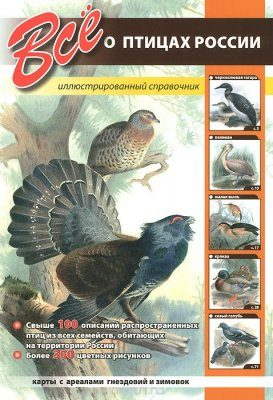 Vse o Ptitsakh Rossii [All about the Birds of Russia]