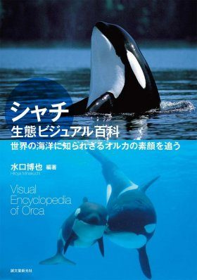 Visual Encyclopedia of Orca [Japanese]
