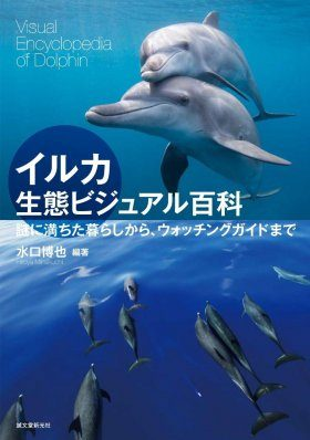 Visual Encyclopedia of Dolphin [Japanese]