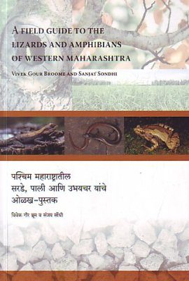 A Field Guide to the Lizards and Amphibians of Western Maharashtra [English / Marathi]
