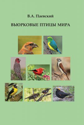Vyurkovye Ptitsy Mira [The True Finches of the World]