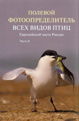 Polevoi Fotoopredelitel' Vsekh Vidov Ptits Evropeiskoi Chasti Rossii, Kniga 2 [Photographic Field Guide of all the Bird Species of the European Part of Russia, Book 2]
