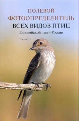 Polevoi Fotoopredelitel' Vsekh Vidov Ptits Evropeiskoi Chasti Rossii, Kniga 3 [Photographic Field Guide of all the Bird Species of the European Part of Russia, Book 3]