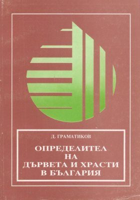 Identification Book of Trees and Shrubs in Bulgaria [Bulgarian]