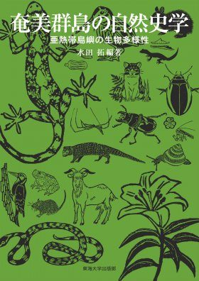 The Natural History of the Amami Islands [Japanese]