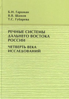 Rechnye Sistemy Dal'nego Vostoka Rossii: Chetvert' veka Issledovanii [River Systems of Pacific Russia: A Quarter Century of Research]