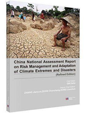 China National Assessment Report on Risk Management and Adaptation of Climate Extremes and Disasters