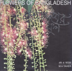 Flowers of Bangladesh [English / Bengali]