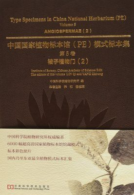 Type Specimens in China National Herbarium (PE), Volume 5: Angiospermae(2) [English / Chinese]