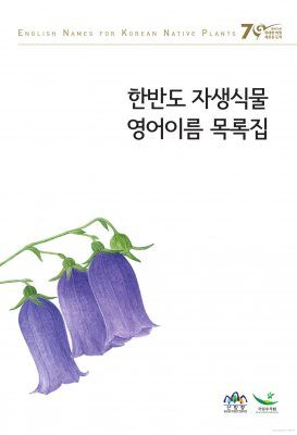 English Names for Korean Native Plants