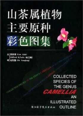 Collected Species of The Genus Camellia: An Illustrated Outline [English / Chinese]