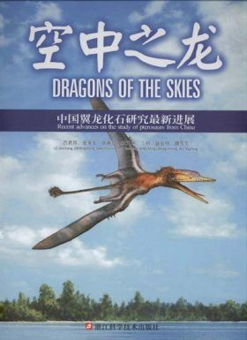 Dragons of the Skies: Recent Advances on the Study of Pterosaurs from China [English / Chinese]