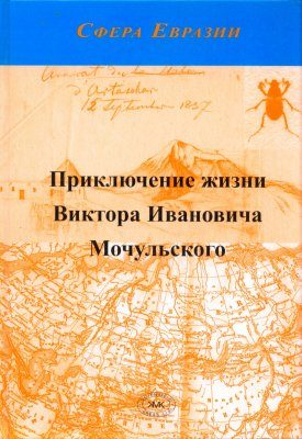 An Adventurous Life of Victor Ivanovich Motschulsky, Described by Himself [Russian]