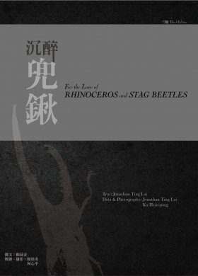 For the Love of Rhinoceros and Stag Beetles [English / Chinese]