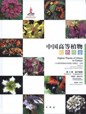 Higher Plants of China in Colour, Volume 4: Angiosperms: Papaveraceae – Dichapetalaceae [English / Chinese]