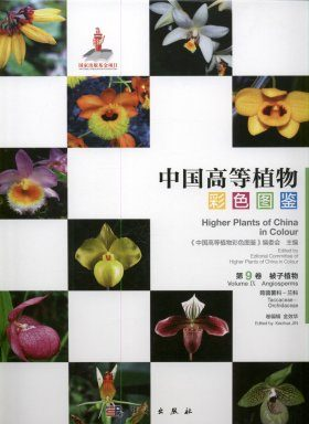 Higher Plants of China in Colour, Volume 9: Angiosperms: Taccaceae – Orchidaceae [English / Chinese]