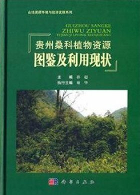 Guizhou Moraceae Plants Resources Atlas and Utilization Status [Chinese]
