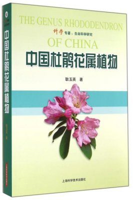The Genus Rhododendron of China [Chinese]