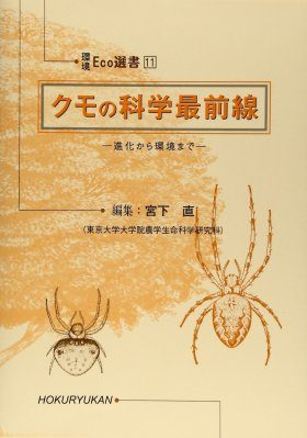 Kumo no Kagaku Saizensen: Shinka Kara Kankyō Made [Frontiers in Spider Science: From Evolution to Environments]