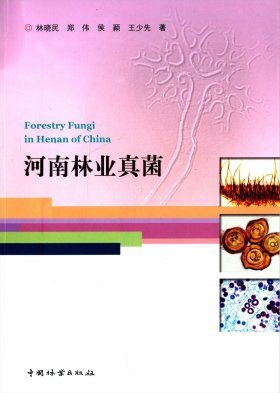 Forestry Fungi in Henan of China [Chinese]