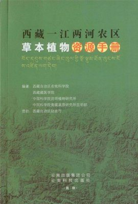 The Tibet Handbook of Agricultural Herbaceous Plant Resources of Three Rivers [Chinese]