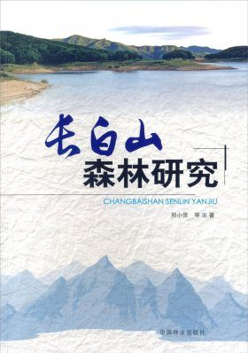 Changbai Mountain Forest Research [Chinese]