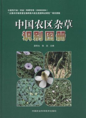 Identification Atlas of Agricultural Weeds in China [Chinese]